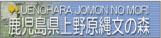 鹿児島県上野原縄文の森のホームページヘ(外部リンク)