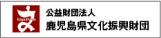 公益財団法人 鹿児島県文化振興財団のホームページヘ(外部リンク)