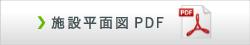 施設平面図PDF