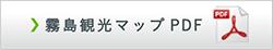 霧島観光マップPDF
