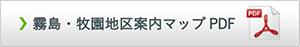 霧島・牧園地区案内マップPDF