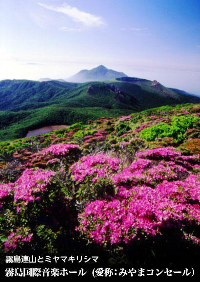 霧島連山とミヤマキリシマ 霧島国際音楽ホール みやまコンセール