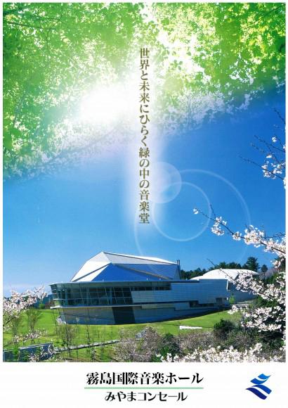 霧島国際音楽ホール みやまコンセール 世界と未来にひらく緑の中の音楽堂