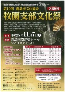 第10回霧島市文化協会牧園支部文化祭 表