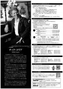 チック・コリア ソロ・コンサート(裏)