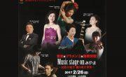 第7回みやまスペシャルコンサート「Music stage on みやま」:写真