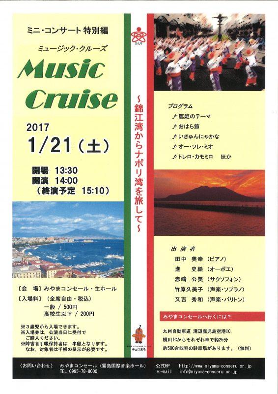 第1005回 ミニ・コンサート 特別編<Music Cruise (ミュージック・クルーズ)>