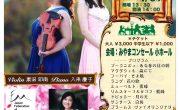 黒田 印南 帰国20周年記念 お花見コンサート Ⅳ :写真