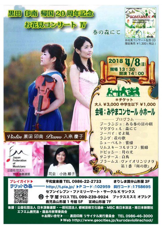 黒田 印南 帰国20周年記念 お花見コンサート Ⅳ