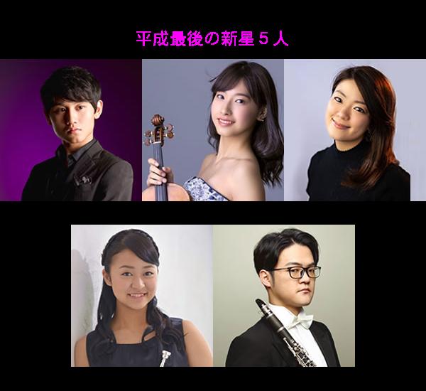 第87回日本音楽コンクール受賞記念演奏会