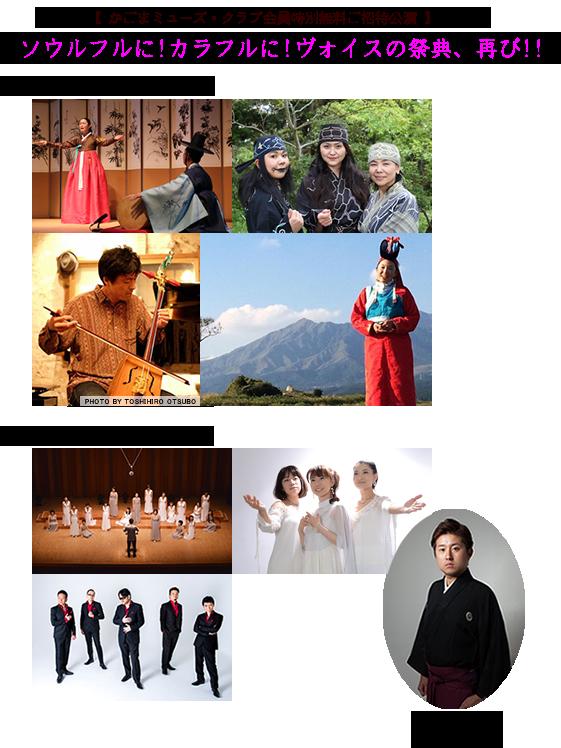 開館25周年記念事業 Power of Voice 〜声力・唄力〜Vol.2