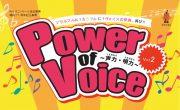 開館25周年記念事業 Power of Voice 〜声力・唄力〜Vol.2:写真