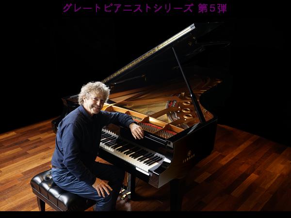 パスカル・ロジェ ピアノ・リサイタル