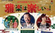 みやま音楽アカデミーⅠ 純和風読み語りコンサート:写真