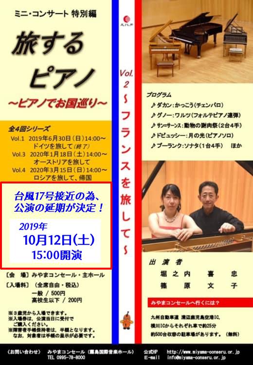 第1111回 ミニ・コンサート特別編