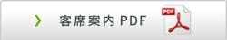 客席案内PDFはこちらです
