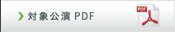 対象公演PDF