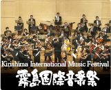 霧島国際音楽祭 Kirishima International Music Festival