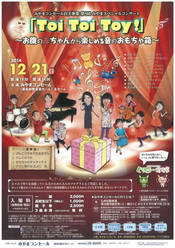第5回みやまスペシャルコンサート