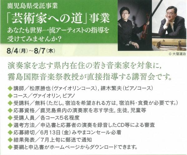 鹿児島県受託事業「芸術家への道」実技講習会