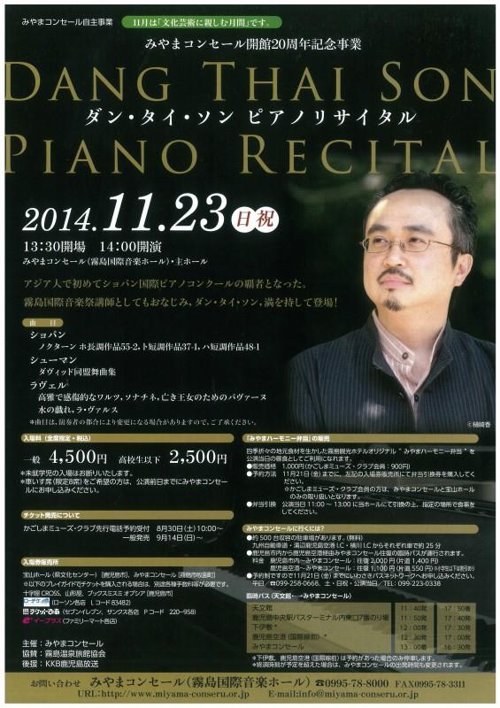 【開館20周年記念】 ダン・タイ・ソン ピアノ・リサイタル