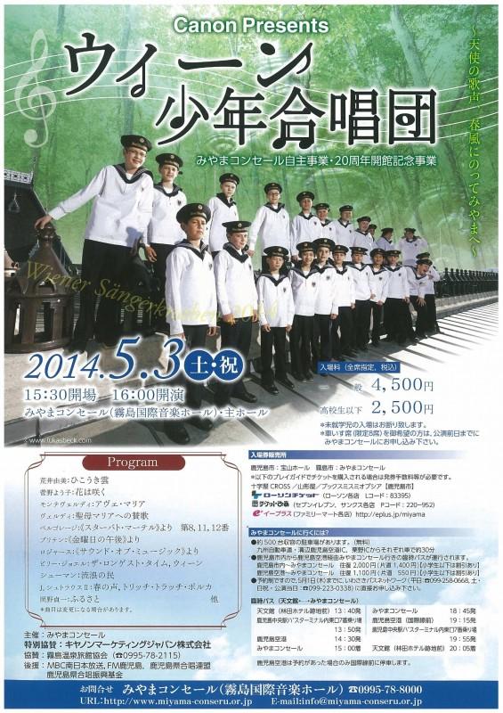 【開館20周年記念】Canon Presents ウィーン少年合唱団