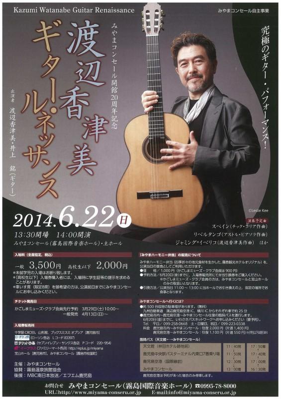 【開館20周年記念】 渡辺香津美 ギター・ルネッサンス