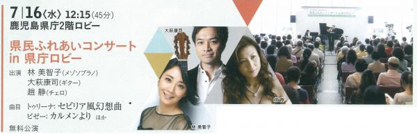 県民ふれあいコンサート in 県庁ロビー