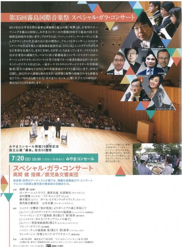 スペシャル・ガラ・コンサート