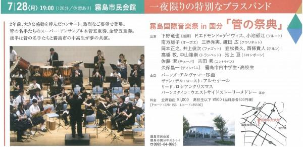 霧島国際音楽祭 in 国分 「管の祭典」