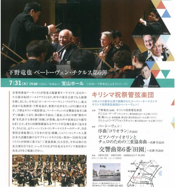 キリシマ祝祭管弦楽団