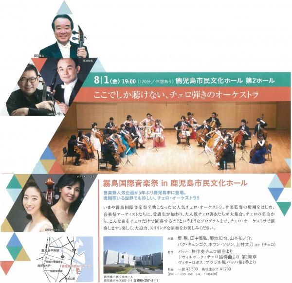 霧島国際音楽祭 in 鹿児島市民文化ホール チェロ・オーケストラ!!