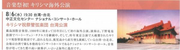 キリシマ祝祭管弦楽団 台湾公演
