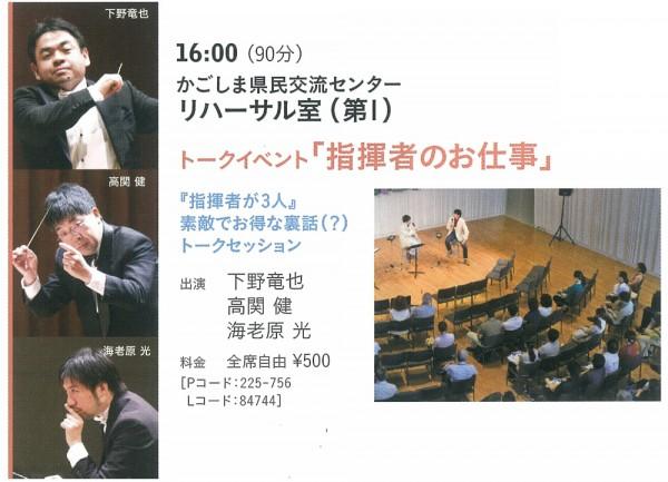 トークイベント「指揮者のお仕事」