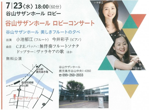 谷山サザンホール ロビーコンサート
