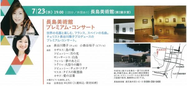 長島美術館 プレミアム・コンサート