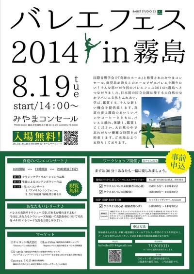 バレエフェス2014 in 霧島