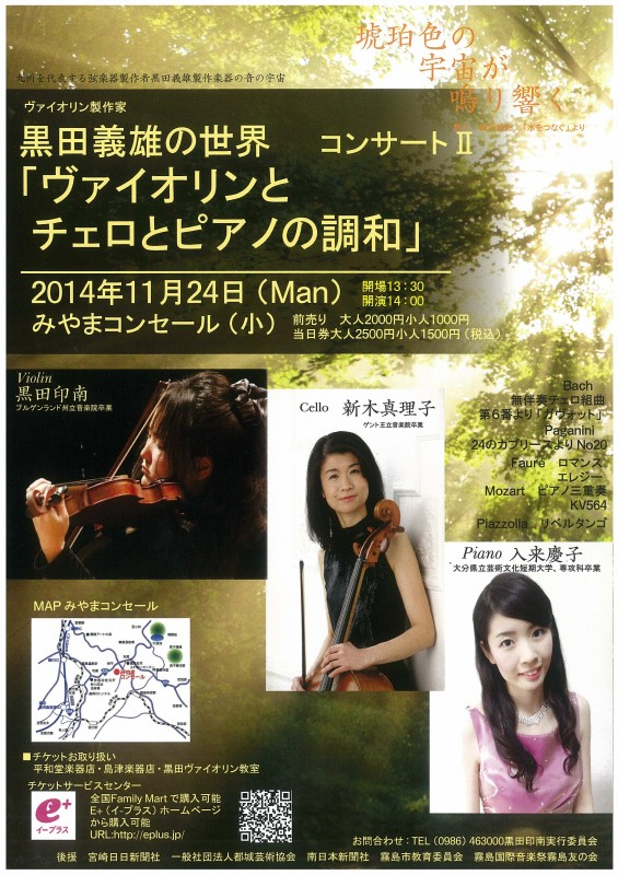 黒田義雄の世界Ⅱ「ヴァイオリンとチェロとピアノの調和」