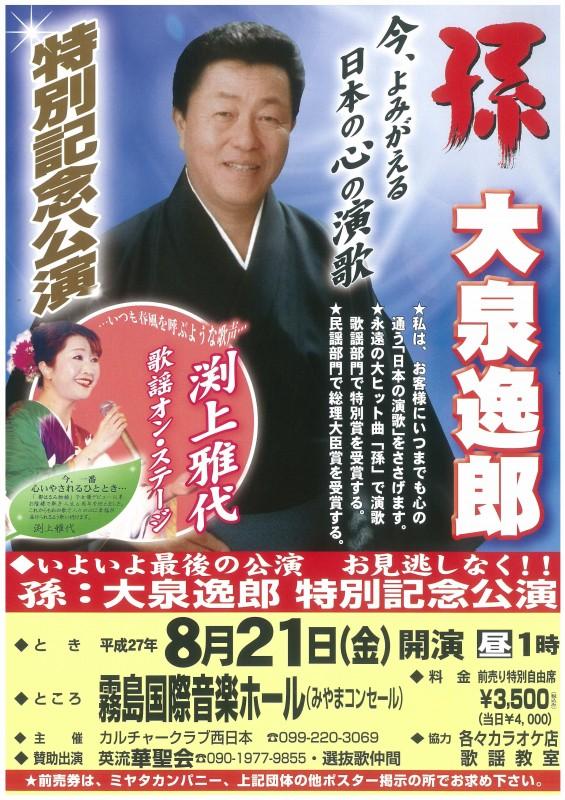 孫:大泉逸郎特別記念公演
