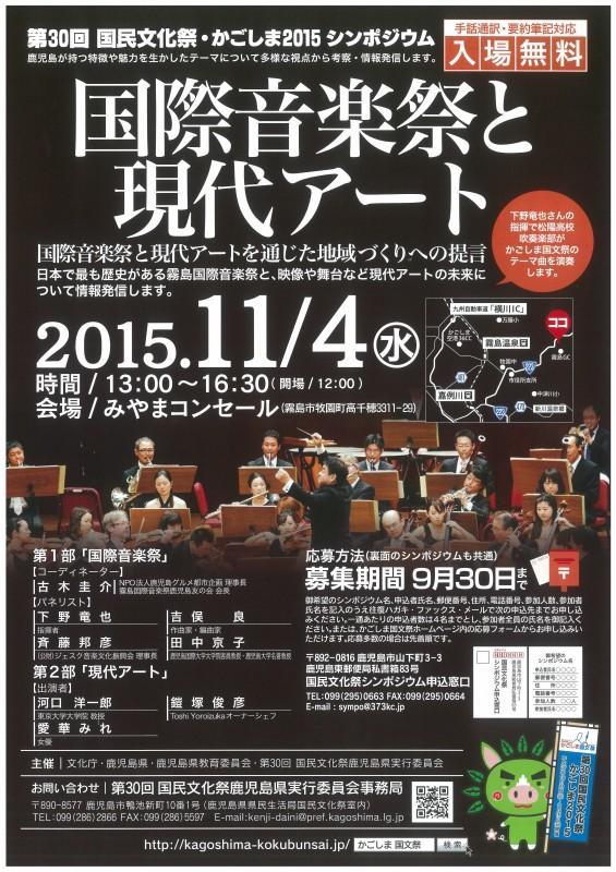 国民文化祭・かごしま2015シンポジウム「国際音楽祭と現代アート」