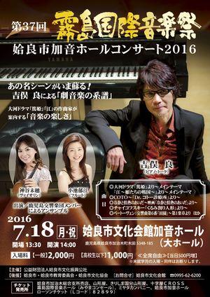 姶良市加音ホールコンサート 吉俣 良 meets 霧島国際音楽祭