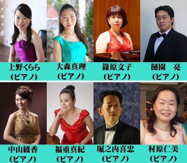 第986回 ミニ・コンサート <特別編:ピアノ・パーティー!>