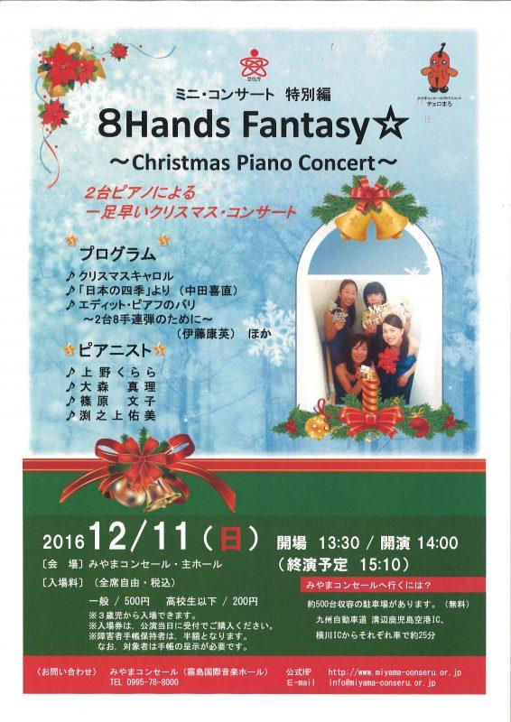 第1003回 ミニ・コンサート 特別編<8Hands Fantasy☆ ~Christmas Piano Concert~>