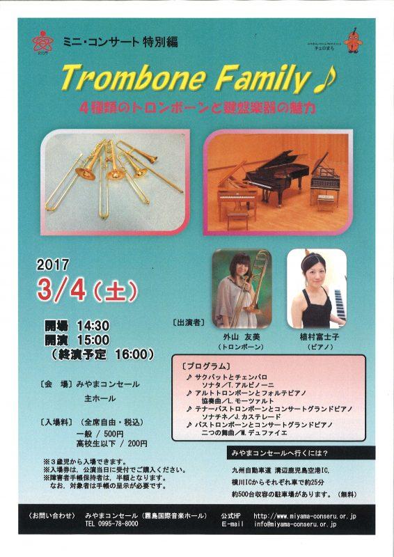 ミニ・コンサート 特別編 Trombone Family ♪ ~4種類のトロンボーンと鍵盤楽器の魅力~
