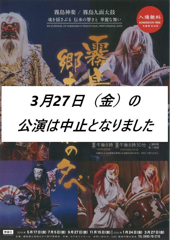 【公演中止】霧島郷土芸能の夕べ