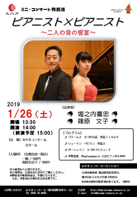 第1083回 ミニ・コンサート特別編