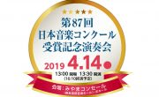 第87回日本音楽コンクール受賞記念演奏会:写真