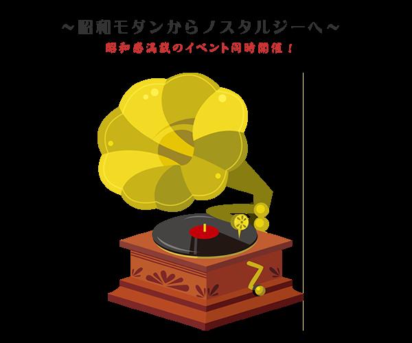 第10回みやまスペシャルコンサート 昭和からの贈り物