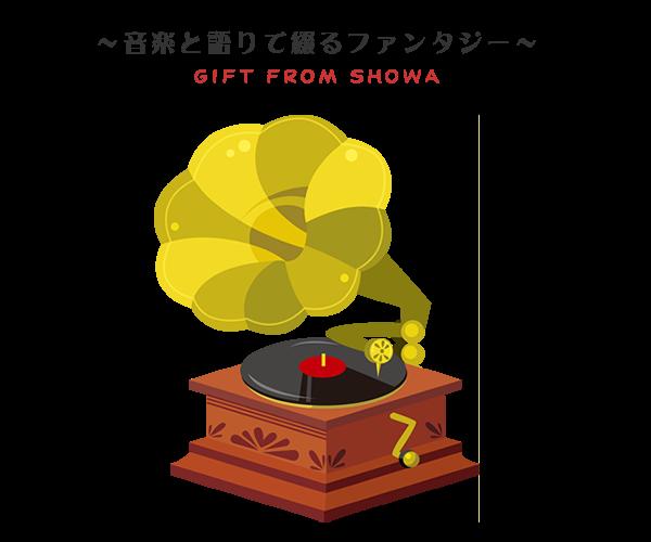 第10回みやまスペシャルコンサート「 昭和からの贈り物 」