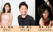 第1100回 ミニ・コンサート:写真